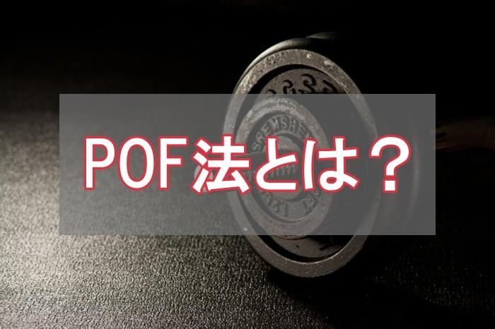 【POF法】ポジションフレクション法とは?【筋トレのコツ】
