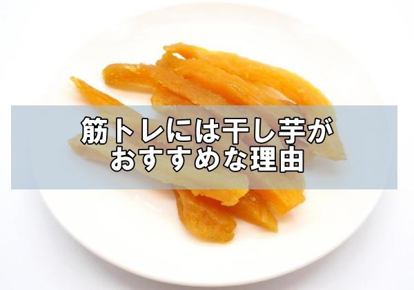【筋トレには干し芋が鉄板!】何故干し芋が筋トレにいいのか解明!