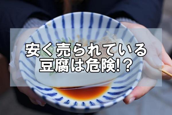 【危険】安い豆腐は偽物!?実は豆腐ではない…【健康オタク】