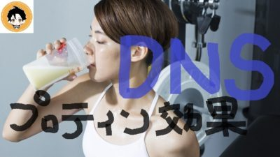DNSプロテイン効果