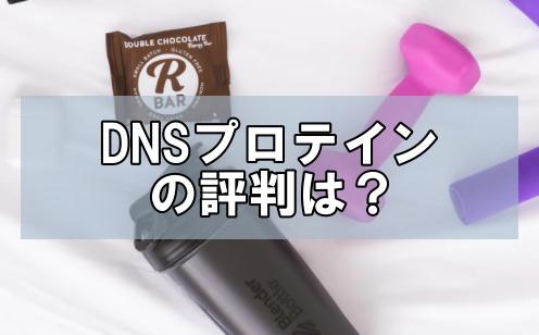 【評判】DNSプロテインホエイ100の効果や口コミは?