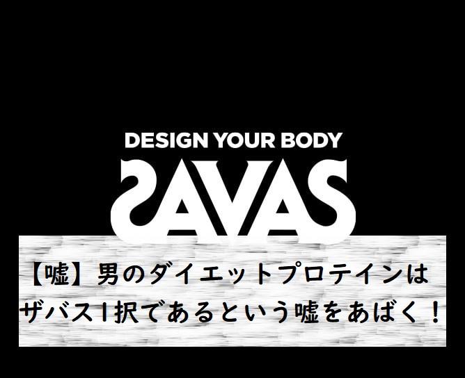 【男のダイエット】SAVASプロテインをおすすめしない理由5選【60点のプロテイン】