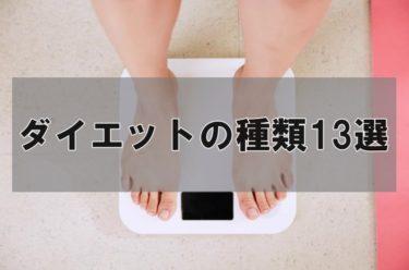 【食事がカギ】ダイエットの種類13選!あなたの肥満タイプから導く痩せる方法一覧